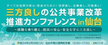 conf2012_ページ_1.jpg